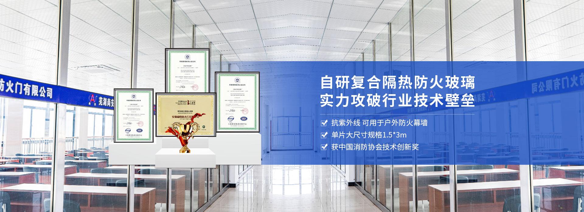 尚安自研复合隔热防火玻璃,攻破行业技术壁垒