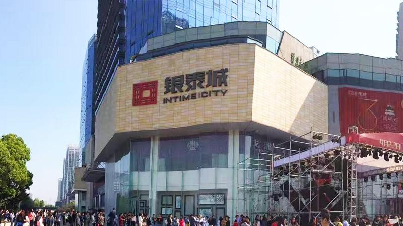 尚安防火玻璃应用于滨湖银泰城防火门、防火幕墙工程项目