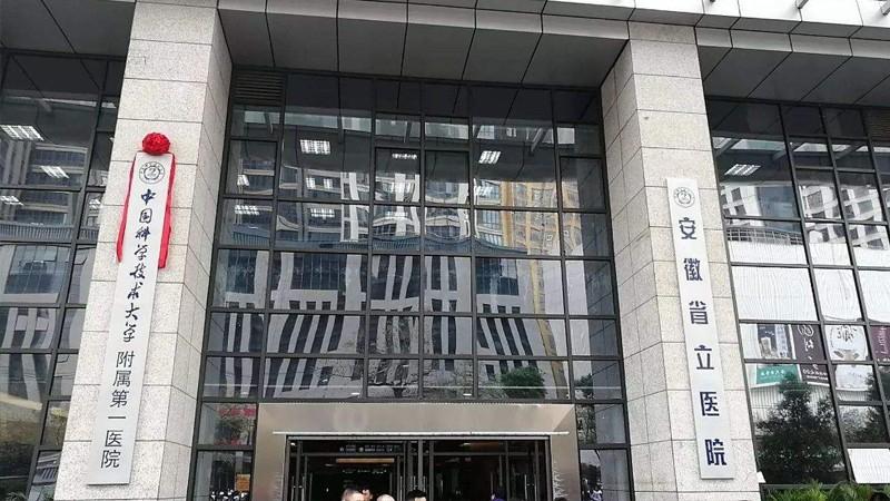 尚安防火玻璃应用于安徽省立医院防火门窗工程项目